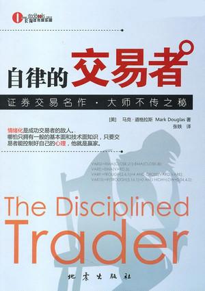 自律的交易者pdf下载/(美)马克·道格拉斯著,张轶译